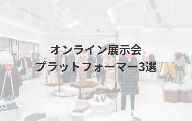 オンライン展示会 プラットフォーマー